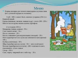 Меню Нормы питания для летнего пешеходного путешествия (вес суточной порции н