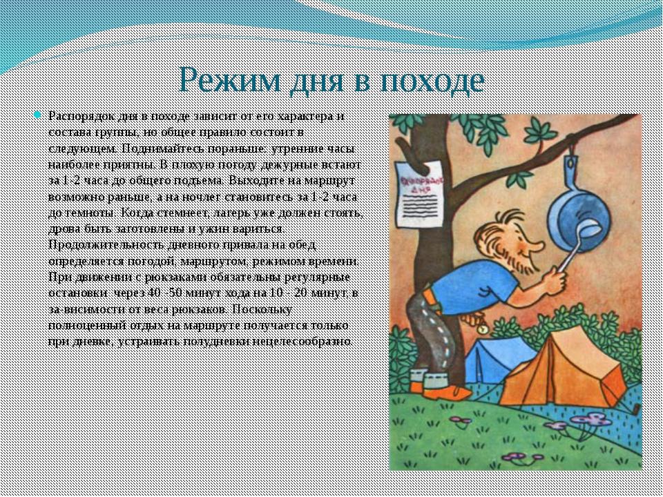 Режим дня в походе Распорядок дня в походе зависит от его характера и состава...