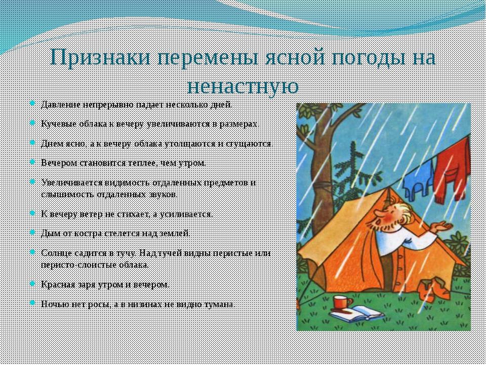 Народные приметы погоды с картинками или рисунками