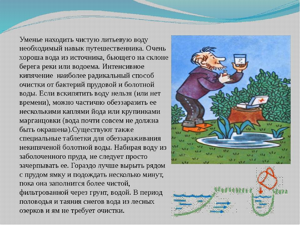 Уменье находить чистую литьевую воду необходимый навык путешественника. Очень...
