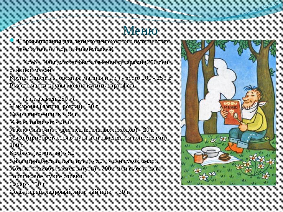 Меню Нормы питания для летнего пешеходного путешествия (вес суточной порции н...