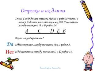 Отрезки и их длины Точки С и D делят отрезок АВ на 3 равные части, а точка E