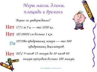 Меры массы, длины, площади и времени Верно ли утверждение? 1 т 5 ц — это 1050