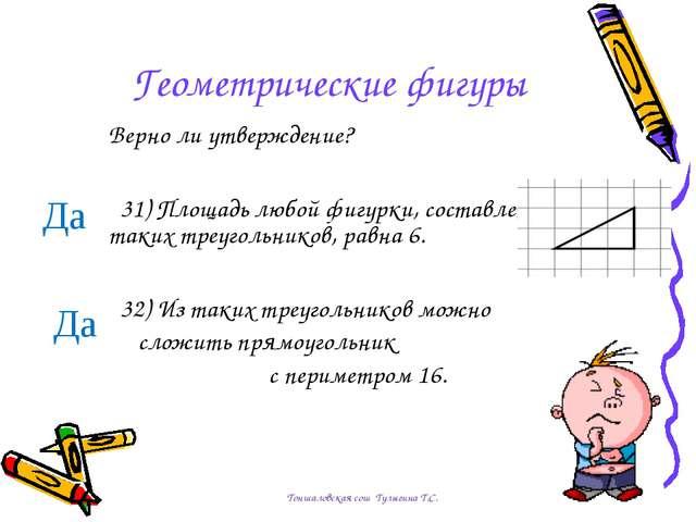 Геометрические фигуры Верно ли утверждение? 31) Площадь любой фигурки, соста...