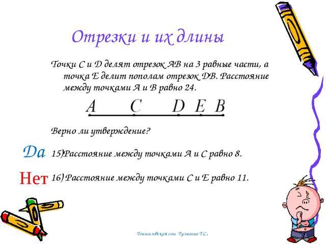 Отрезки и их длины Точки С и D делят отрезок АВ на 3 равные части, а точка E...