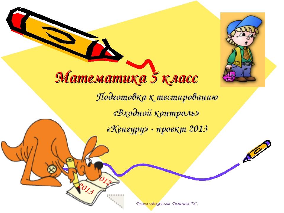 Математика 5 класс Подготовка к тестированию «Входной контроль» «Кенгуру» - п...