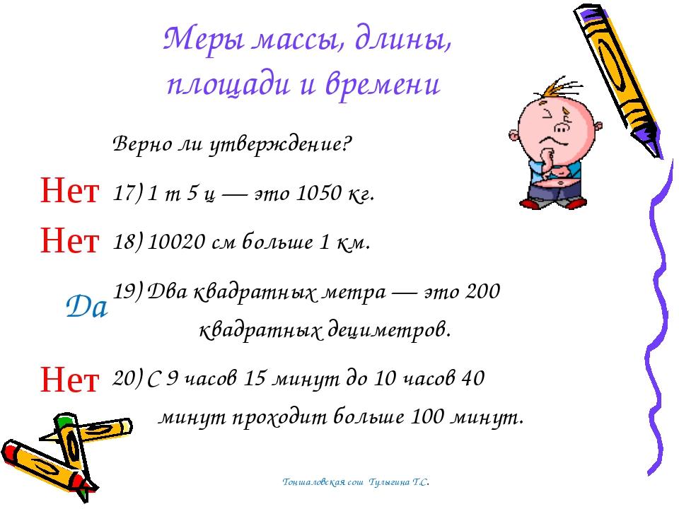 Меры массы, длины, площади и времени Верно ли утверждение? 1 т 5 ц — это 1050...
