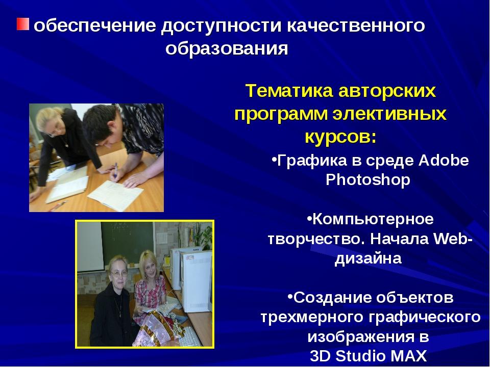 Тематика авторских программ элективных курсов: обеспечение доступности качест...