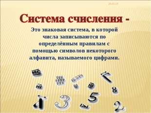 * Это знаковая система, в которой числа записываются по определённым правилам