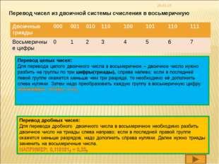 * Перевод чисел из двоичной системы счисления в восьмеричную Двоичные триады