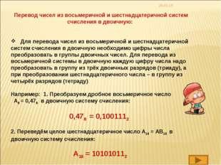 * Перевод чисел из восьмеричной и шестнадцатеричной систем счисления в двоичн
