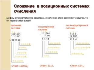Сложение в позиционных системах счисления Цифры суммируются по разрядам, и ес