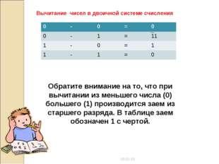 * Вычитание чисел в двоичной системе счисления Обратите внимание на то, что п