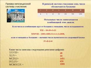 В римской системе счисления семь чисел обозначаются буквами: Остальные числа