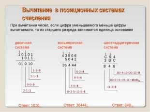 Вычитание в позиционных системах счисления При вычитании чисел, если цифра ум