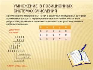 При умножении многозначных чисел в различных позиционных системах применяетс