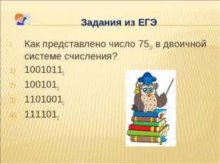 Как представлено число 7510 в двоичной системе счисления? 10010112 1001012 11