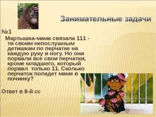 №1 Мартышка-мама связала 111 - ти своим непослушным детишкам по перчатке на к