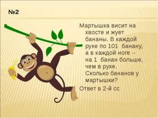 Мартышка висит на хвосте и жует бананы. В каждой руке по 101 банану, а в каж