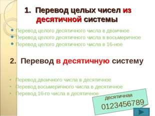 1. Перевод целых чисел из десятичной системы Перевод целого десятичного числа