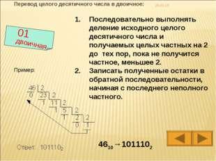 * Последовательно выполнять деление исходного целого десятичного числа и полу