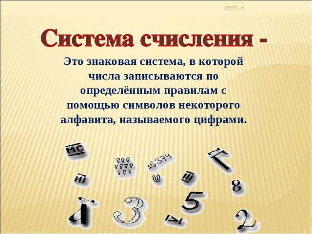 * Это знаковая система, в которой числа записываются по определённым правилам...