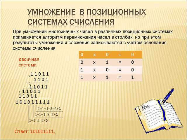 При умножении многозначных чисел в различных позиционных системах применяетс...