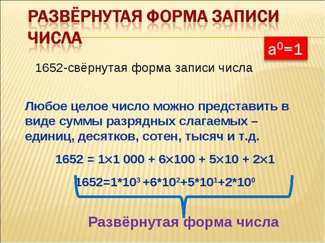 Любое целое число можно представить в виде суммы разрядных слагаемых – едини...