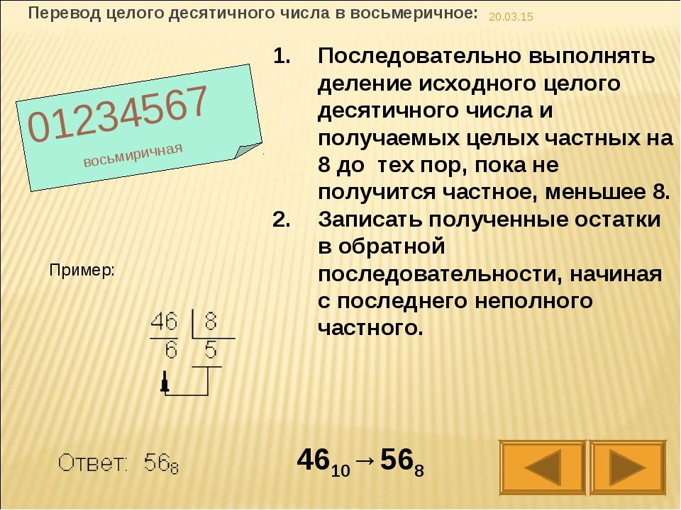 * Последовательно выполнять деление исходного целого десятичного числа и полу...