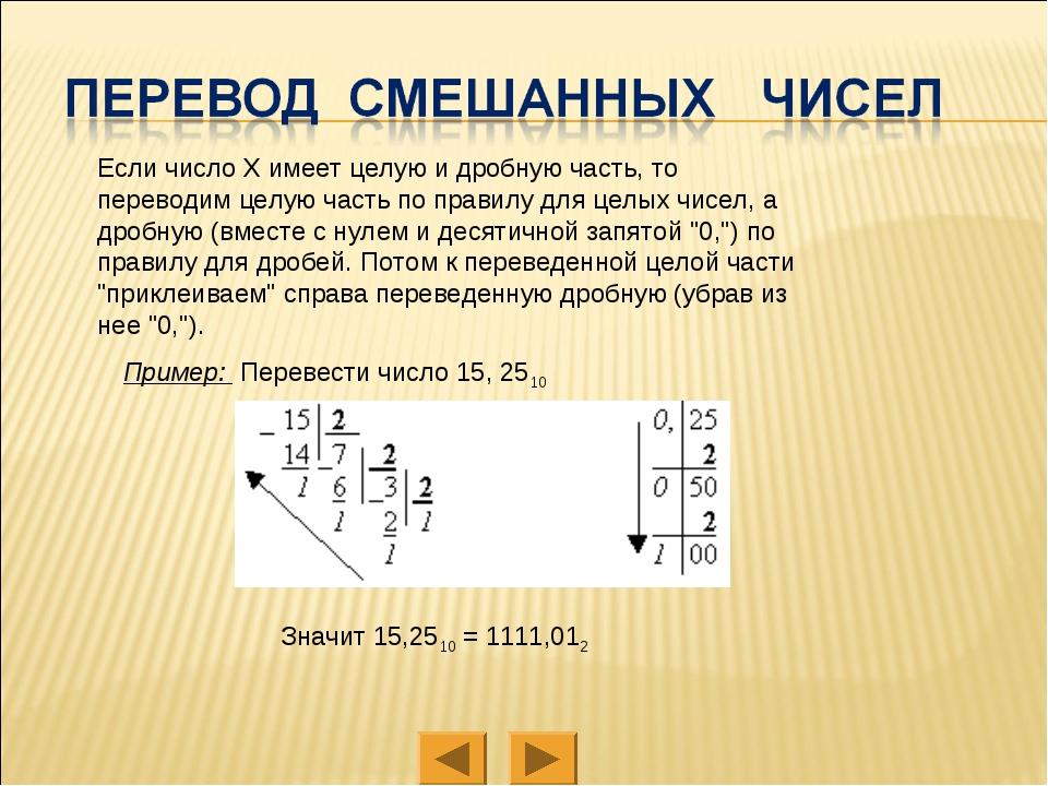 Если число Х имеет целую и дробную часть, то переводим целую часть по правилу...