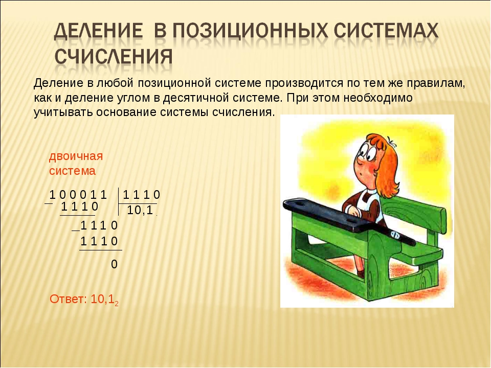 Деление в любой позиционной системе производится по тем же правилам, как и д...