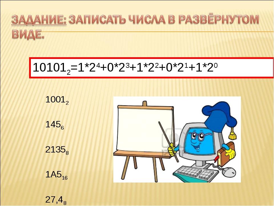 10012 1456 21358 1A516 27,48 101012=1*24+0*23+1*22+0*21+1*20