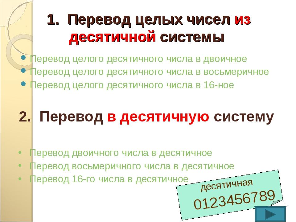 1. Перевод целых чисел из десятичной системы Перевод целого десятичного числа...