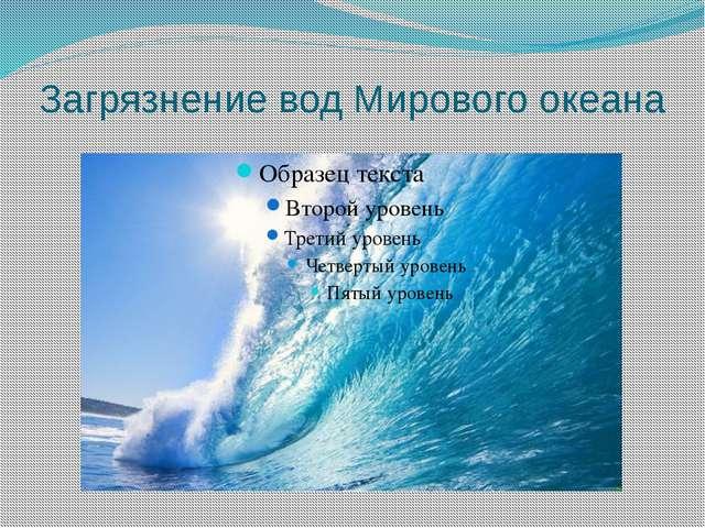 Загрязнение вод Мирового океана