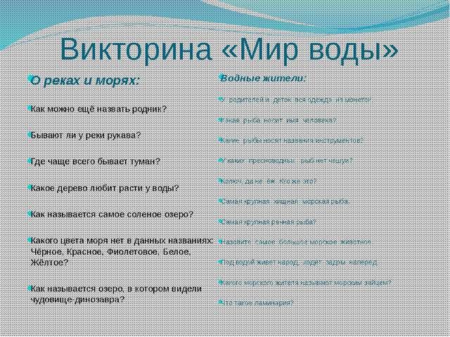 Викторина «Мир воды» О реках и морях:  Как можно ещё назвать родник? Бывают...