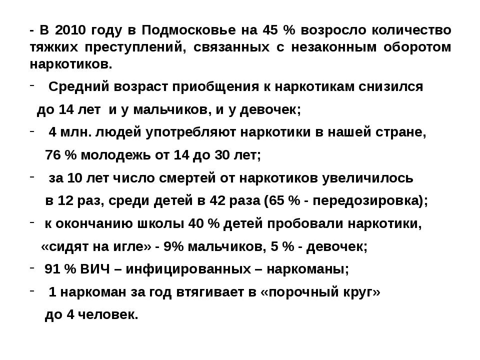 - В 2010 году в Подмосковье на 45 % возросло количество тяжких преступлений,...