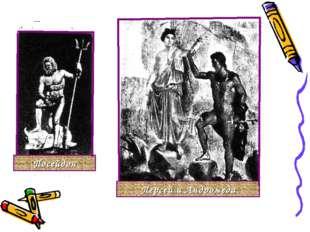 Посейдон Персей и Андромеда