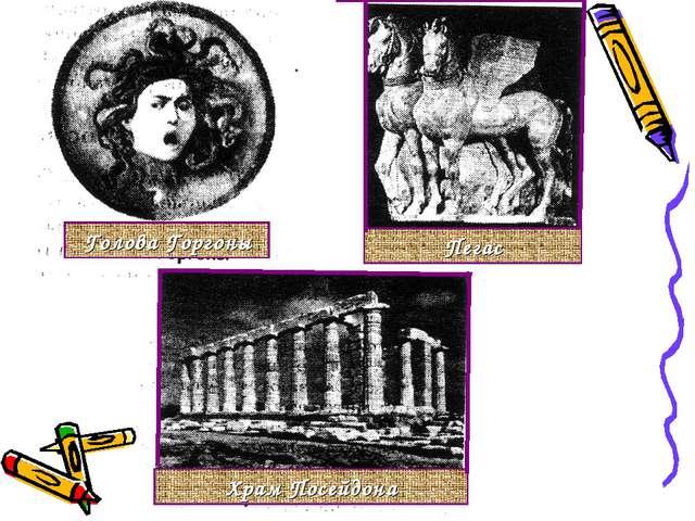 Голова Горгоны Пегас Храм Посейдона