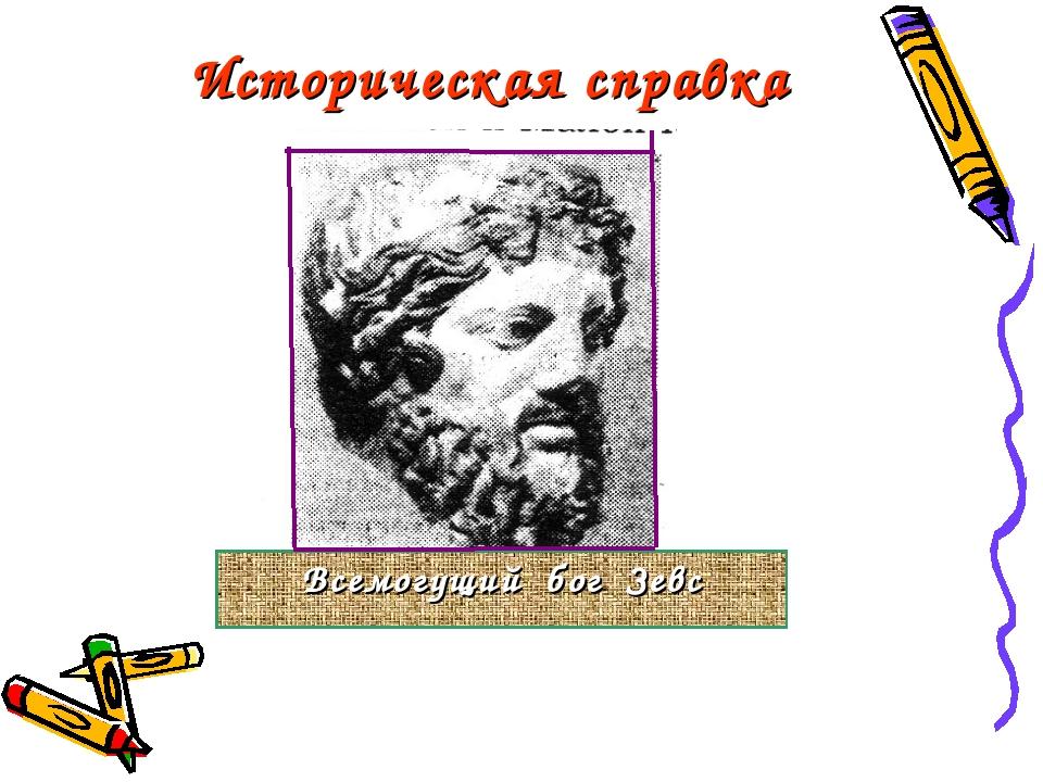 Историческая справка Всемогущий бог Зевс