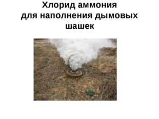 Хлорид аммония для наполнения дымовых шашек