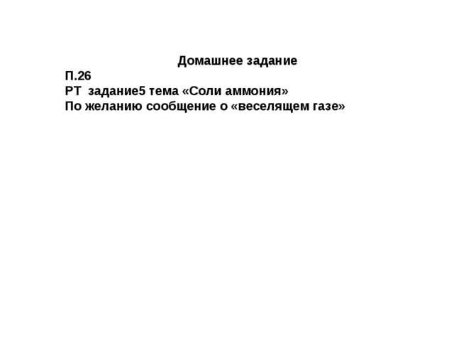 Домашнее задание П.26 РТ задание5 тема «Соли аммония» По желанию сообщение о...