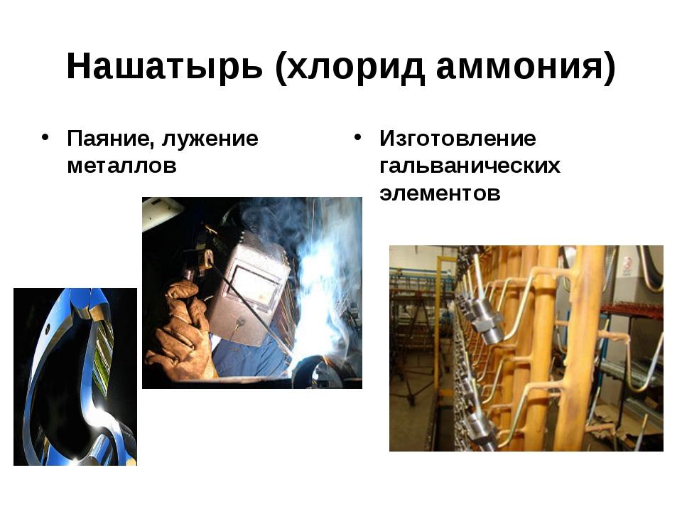 Нашатырь (хлорид аммония) Паяние, лужение металлов Изготовление гальванически...