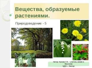 Вещества, образуемые растениями. Природоведение - 5 Автор: Кунова Г.В. – учит