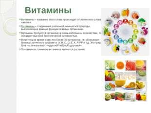 Витамины Витамины – название этого слова происходит от латинского слова «жизн