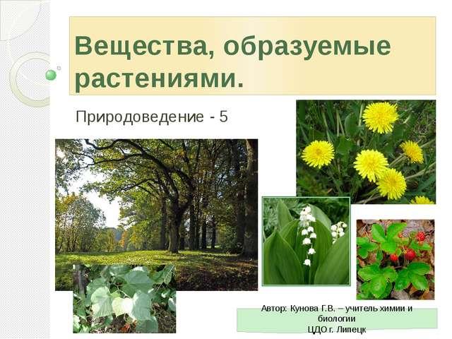Вещества, образуемые растениями. Природоведение - 5 Автор: Кунова Г.В. – учит...