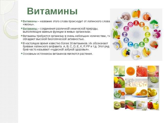 Витамины Витамины – название этого слова происходит от латинского слова «жизн...