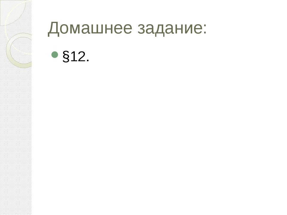 Домашнее задание: §12.