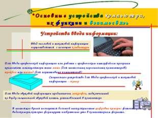 Основные устройства компьютера, их функции и взаимосвязь Устройства ввода инф