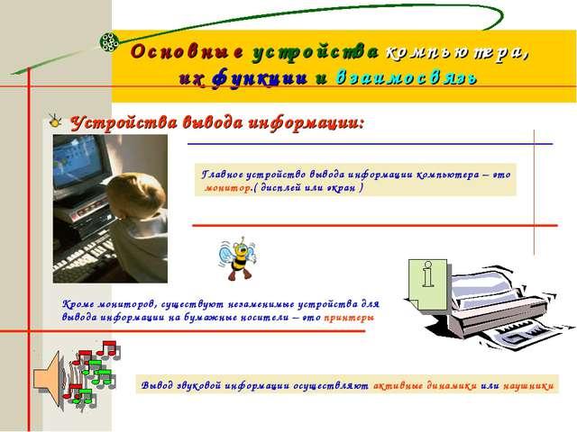 Основные устройства компьютера, их функции и взаимосвязь Устройства вывода ин...