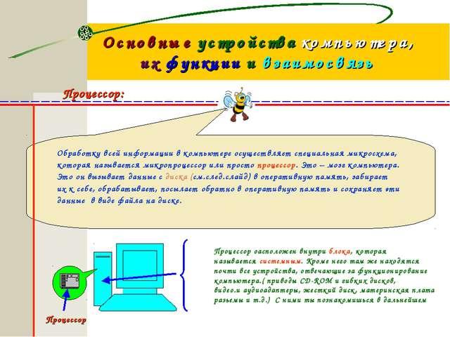Основные устройства компьютера, их функции и взаимосвязь Процессор: Обработку...